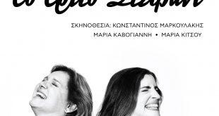 To Τρίτο Στεφάνι: H αφίσα της παράστασης