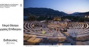 Μικρό Θέατρο Αρχαίας Επιδαύρου - Εκδηλώσεις