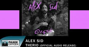 Θεριό Alex Sid
