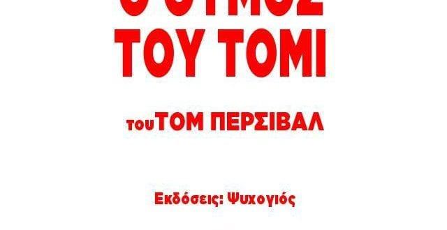 Ο θυμός του Τόμι