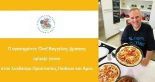 Συνδέσμος Προστασίας Παιδιών & Αμεα | Ο Βαγγέλης Δρίσκας έφτιαξε πίτσα