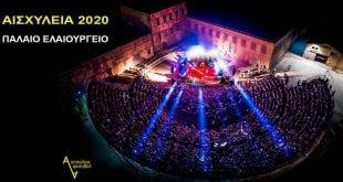 Αισχύλεια 2020 - Παλαιό Ελαιουργείο