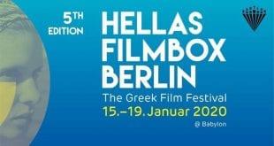 Φεστιβάλ Ελληνικού Κινηματογράφου Hellas Filmbox