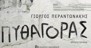 Πυθαγόρας Περαντωνάκης