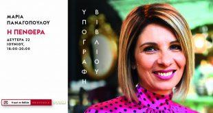 Μαρία Παναγοπούλου Η ΠΕΝΘΕΡΑ