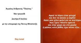 Άγγελος Ανδριανός με νέο τραγουδι με τίλο Πλούτος