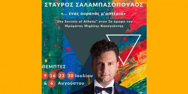 """Ο Σταύρος Σαλαμπασόπουλος έρχεται στο """"Sky Secrets of Athens"""""""