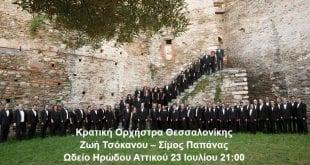 Ωδείο Ηρώδου Αττικού | Κρατική Ορχήστρα Θεσσαλονίκης – Ζωή Τσόκανου – Σίμος Παπάνας