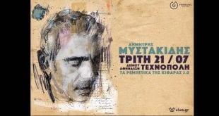 Δημήτρης Μυστακίδης Τεχνόπολη