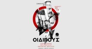 «Οιδίπους»: Οι ημερομηνίες και τα ανοιχτά θέατρα της περιοδείας