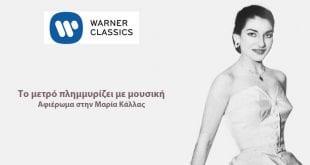Μαρία Κάλλας: Μουσική στο μετρό