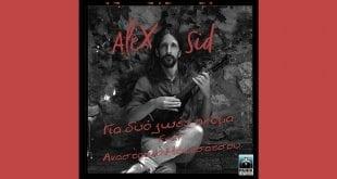 ΟAlex Sidσυναντά μουσικά τηνΑναστασία Μουτσάτσου και μας τραγουδούν μαζί το νέο τους τραγούδι «Για Δυο Ζωές Ακόμα»!