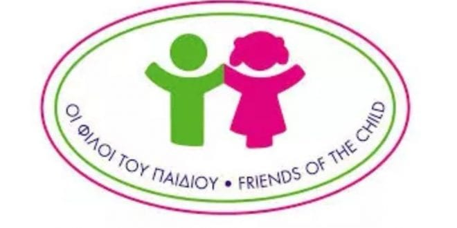 Με αγάπη... Για το σωματείο Οι Φίλοι τού Παιδιού