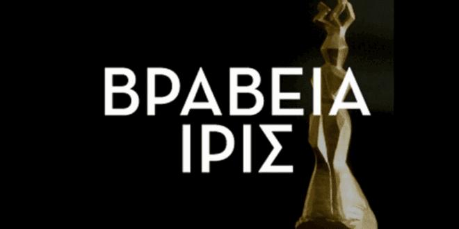Βραβεία της Ακαδημίας Ίρις 2020