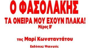Μάικ ο Φασολάκης