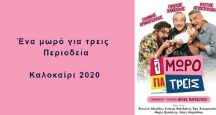 Ένα μωρό για τρεις Περιοδεία 2020