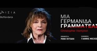 Ρένη Πιττακή Μια Γερμανίδα συγγραφέας
