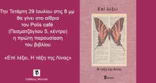 Η πρώτη παρουσίαση του βιβλίου «Επί λέξει, Η τάξη της Λίνας»