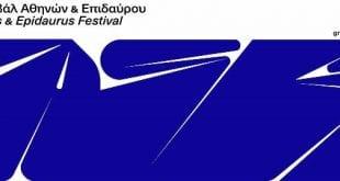 Ελληνικό Φεστιβάλ: Υπομονή, ψάχνουμε λύσεις