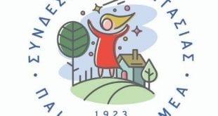 ανακοίνωση Σύνδεσμος Προστασίας Παιδιών και ΑμεΑ