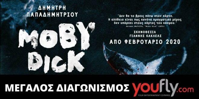 προσκλήσεις MOBY DICK