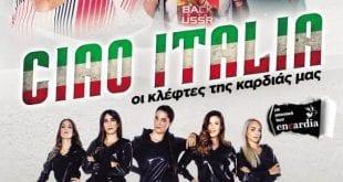 Ciao Italia Ελληνική κωμωδία