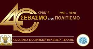 Κορφιάτικα Βραβεία 2020 | Όλες οι υποψηφιότητες