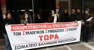 ΣΕΗ: Ανακοίνωση Κόλαφος για ακύρωση παραστάσεων