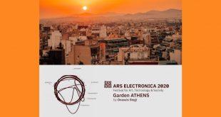 Η Στέγη συμμετέχει στο Φεστιβάλ Ars Electronica