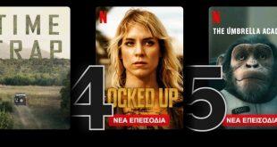 Netflix: Top 10 σειρές και ταινίες - Τετάρτη 19 Αυγούστου