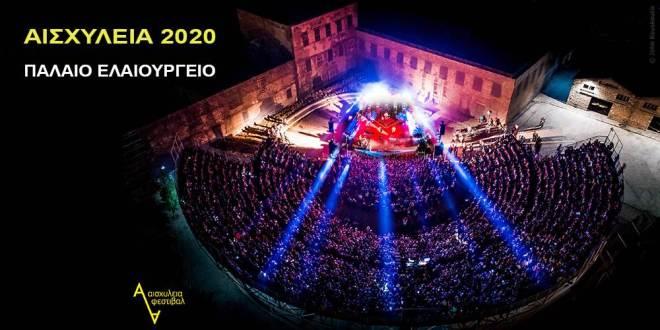 Ακυρώνεται και το Φεστιβάλ Αισχύλεια 2020