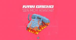 Το νέο track του Ivan Greko «Δε Μου Απαντάει» είναι διαθέσιμο σε όλες τις ψηφιακές πλατφόρμες. Το official music video του τραγουδιού θα κυκλοφορήσει μέσα στον Αύγουστο