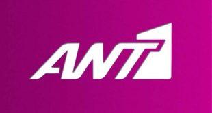 Ο τηλεοπτικός σταθμός του ANT1 παρουσίασε σήμερα το ολοκληρωμένο πρόγραμμα του για τη νέα σεζόν 2020-2021.