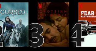 NETFLIX: Top 10 σειρές και ταινίες - Τρίτη 28 Ιουλίου