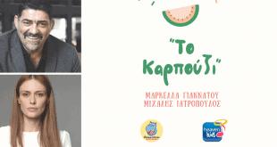 Μιχάλης Ιατρόπουλος & Μαρκέλλα Γιαννάτου ενώνουν τις φωνές τους για τα παιδιά