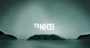 Το Νησί