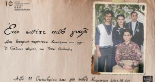 Ένα σπίτι από Γυαλί ίδρυμα Θεοχαράκη για 12 παραστάσεις