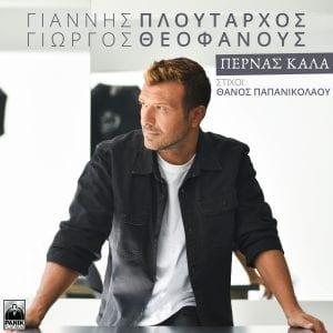 Γιάννης Πλούταρχος- Νέο τραγούδι-Περνας καλά.