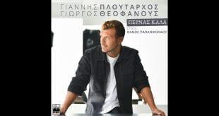 Γιάννης Πλούταρχος-Περνας καλά. Νέο τραγούδι