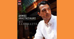 ΟΔήμος Αναστασιάδηςπαρουσιάζει τοmusic videoτης νέας του επιτυχίας«Μη Χανόμαστε», που κυκλοφορεί από τηνPanik Records!