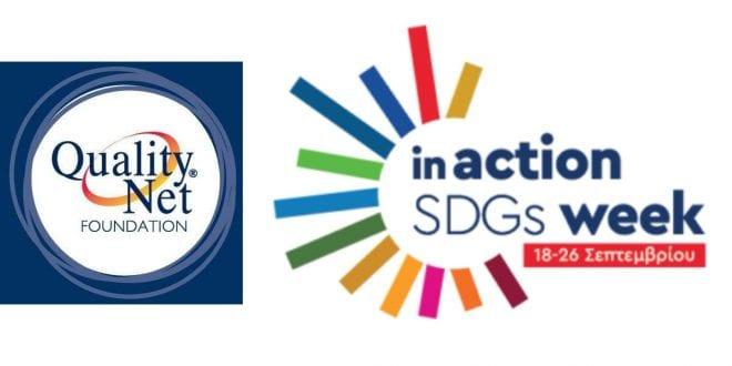 Δίκτυο Ενεργών Πολιτών Ελληνική Εβδομάδα Δράσης