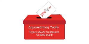 Δημοσκόπηση για θεάματα 2020 2021 από Youfly