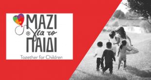 """Ένωση""""Μαζί για το Παιδί"""""""