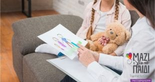 Μαζί για το Παιδί Γονείς επικοινωνία