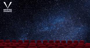 Νύχτες Πρεμιέρας A dream within a dream Το σινεμά ονειρεύεται