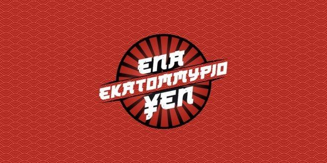 Σμαράγδα Καρύδη Ένα εκατομμύριο YEN τον Οκτώβριο