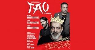 Το ΤΑΟ στο θέατρο ΡΙΑΛΤΟ