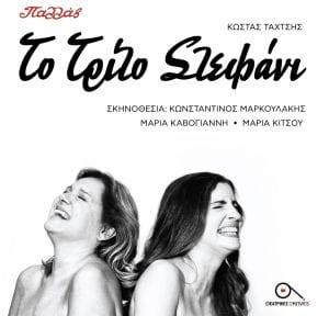 Το Τρίτο Στεφάνι θέατρο Παλλάς
