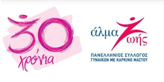 Καρκίνος του μαστού Άλμα Ζωής