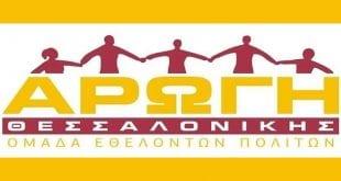 Αρωγή Θεσσαλονίκης Ομάδα εθελοντών